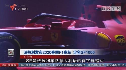 法拉利发布2020赛季F1赛车 定名SF1000