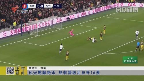 孙兴慜献绝杀 热刺晋级足总杯16强