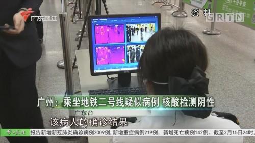 广州:乘坐地铁二号线疑似病例 核酸检测阴性