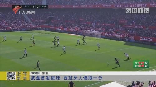 武磊首发进球 西班牙憾取一分