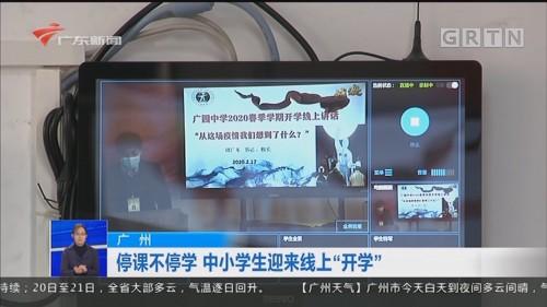 """广州 停课不停学 中小学生迎来线上""""开学"""""""