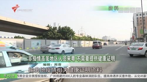 非疫情高发地区人员来粤 不需要提供健康证明