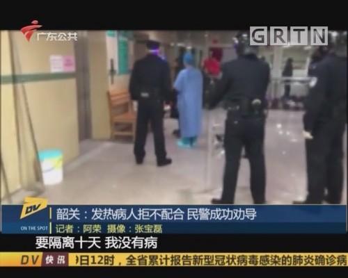 (DV现场)韶关:发热病人拒不配合 民警成功劝导