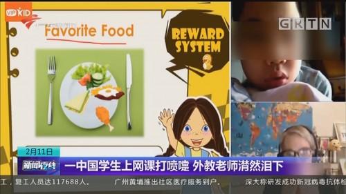 一中国学生上网课打喷嚏 外教老师潸然泪下