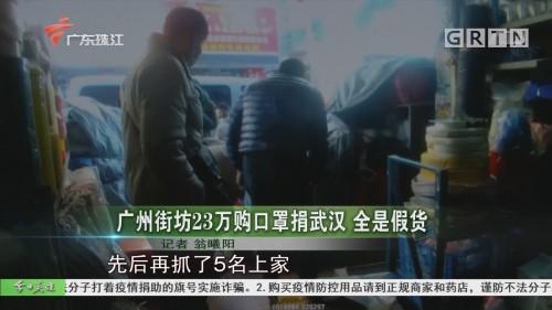 广州街坊23万购口罩捐武汉 全是假货