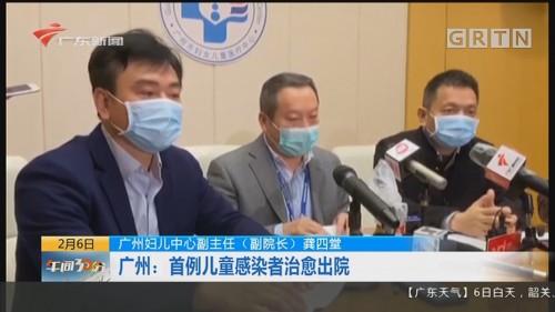 广州:首例儿童感染者治愈出院
