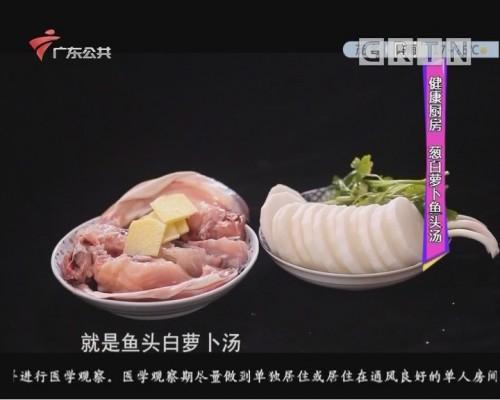 健康廚房:蔥白蘿卜魚頭湯