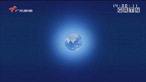 [HD][2020-02-03-14:00]正点播报:广东气温波动 需注意防寒保暖