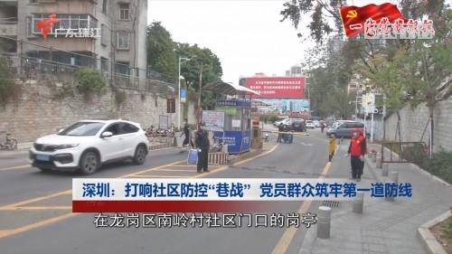"""深圳:打响社区防控""""巷战"""" 党员群众筑牢第一道防线"""