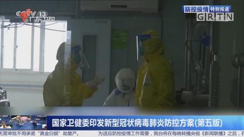 国家卫健委印发新型冠状病毒肺炎防控方案(第五版)