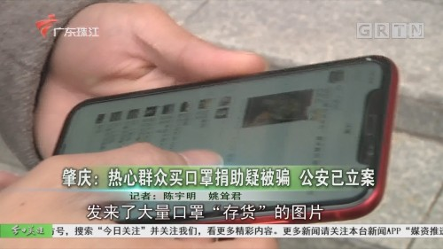 肇庆:热心群众买口罩捐助疑被骗 公安已立案