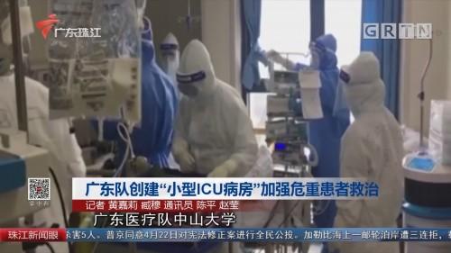 """广东队创建""""小型ICU病房""""加强危重患者救治"""