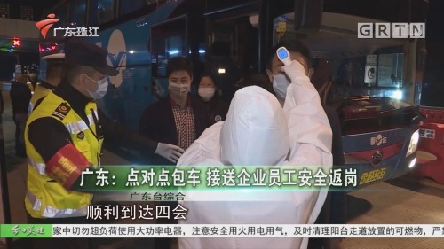 广东:点对点包车 接送企业员工安全返岗