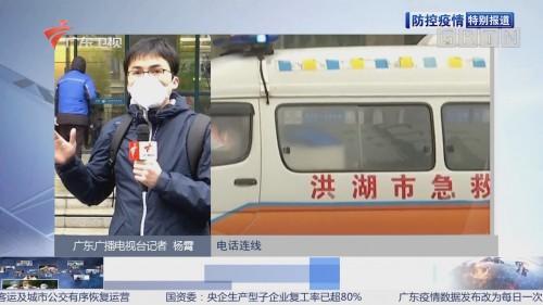 记者连线:广东医疗队接管洪湖市人民医院重症和危重症病人