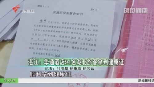 湛江:华通酒店94名湖北旅客拿到健康证