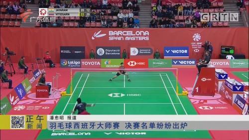 羽毛球西班牙大师赛 决赛名单纷纷出炉