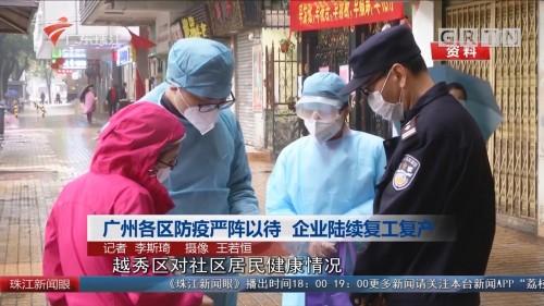 广州各区防疫严阵以待 企业陆续复工复产