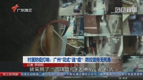 """村居防疫打响:广州""""花式""""战""""疫"""" 防控宣传无死角"""