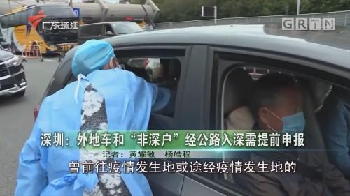 """深圳:外地车和""""非深户""""经公路入深需提前申报"""