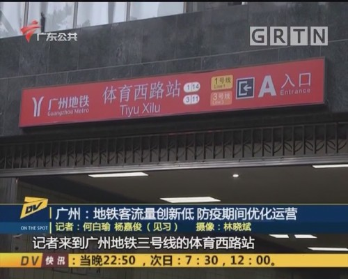 (DV现场)广州:地铁客流量创新低 防疫期间优化运营