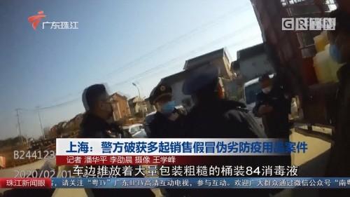 上海:警方破获多起销售假冒伪劣防疫用品案件