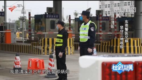 [HD][2020-02-18]社会纵横特别节目:全民战疫 东莞警医兄妹 坚守三地战疫