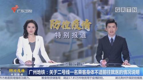 广州地铁:关于二号线一名乘客身体不适前往就医的情况说明