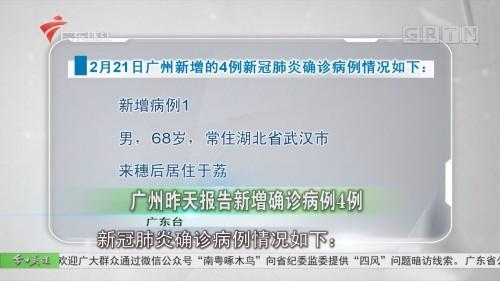 广州昨天报告新增确诊病例4例