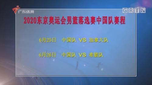 2020东京奥运会男篮落选赛中国队赛程