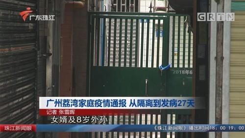 广州荔湾家庭疫情通报 从隔离到发病27天