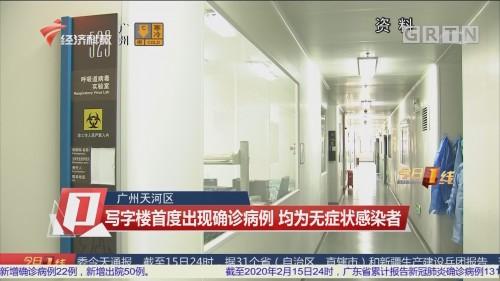 广州天河区:写字楼首度出现确诊病例 均为无症状感染者