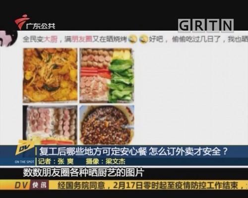 (DV现场)复工后哪些地方可定安心餐 怎么订外卖才安全?