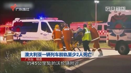 澳大利亚一辆列车脱轨至少2人死亡