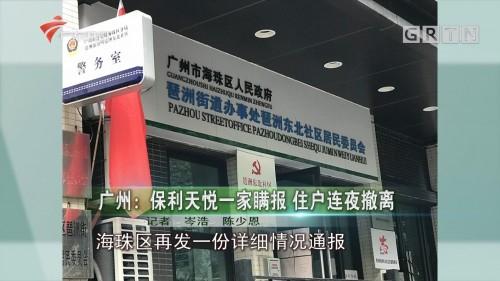 广州:保利天悦一家瞒报 住户连夜撤离
