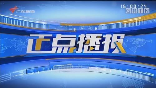 [HD][2020-02-16-16:00]正点播报:广东省政府举行疫情防控发布会