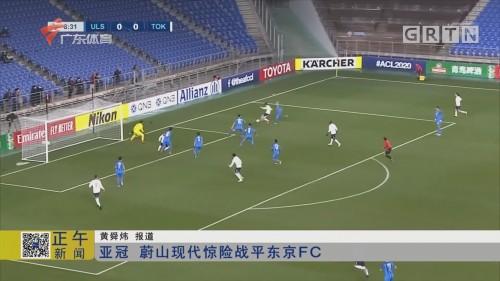 亚冠 蔚山现代惊险战平东京FC