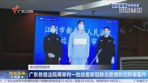 依法防控疫情:广东各级法院再审判一批妨害新冠肺炎疫情防控刑事案件