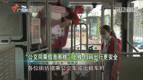 """""""公交同乘信息系统""""上线 扫码出行更安全"""