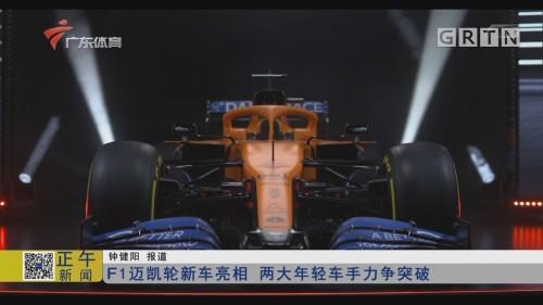 F1迈凯轮新车亮相 两大年轻车手力争突破