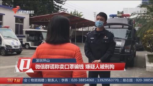 深圳坪山:微信群谎称卖口罩骗钱 嫌疑人被刑拘