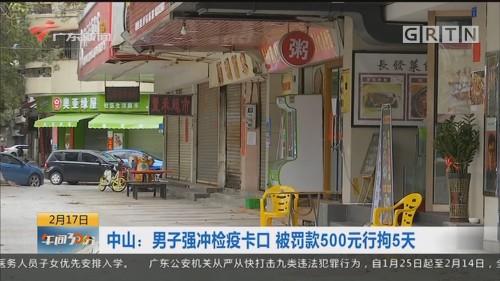 中山:男子强冲检疫卡口 被罚款500元行拘5天