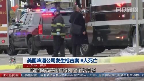 美国啤酒公司发生枪击案 6人死亡