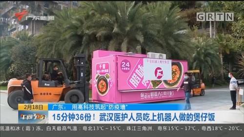 """广东:用高科技筑起""""防疫墙"""" 15分钟36份!武汉医护人员吃上机器人做的煲仔饭"""