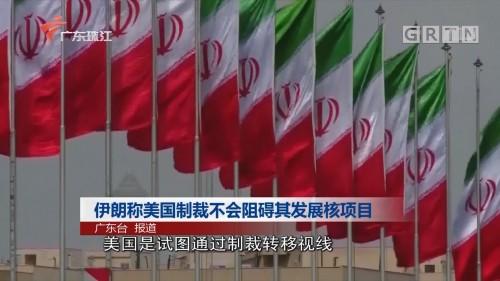 伊朗称美国制裁不会阻碍其发展核项目