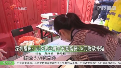 深圳福田:小区物业每平方最高获2.5元财政补贴