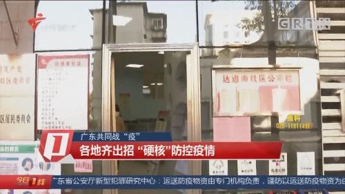"""广东共同战""""疫"""":各地齐出招 """"硬核""""防控疫情"""