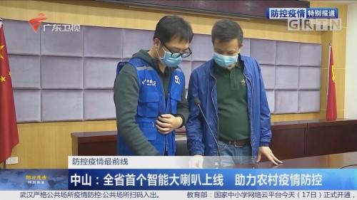 广东:科技手段助力 织密疫情防控网