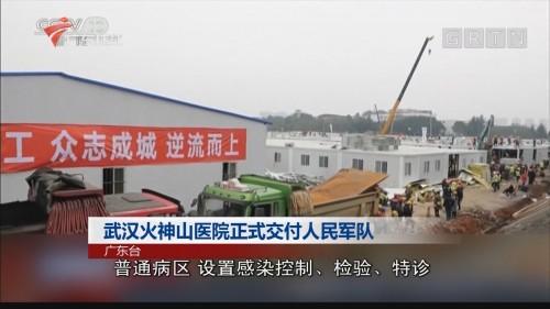 武汉火神山医院正式交付人民军队