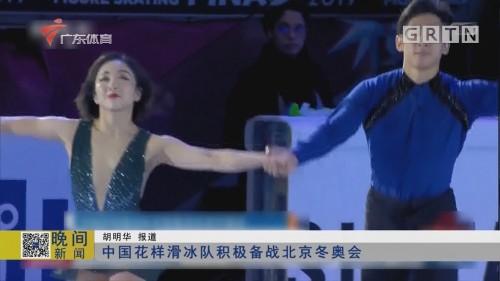 中国花样滑冰队积极备战北京冬奥会