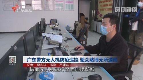广东警方无人机防疫巡控 聚众赌博无所遁形